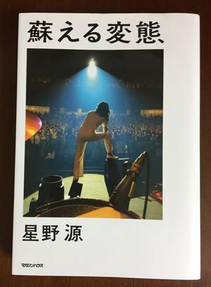 Hoshino_gen